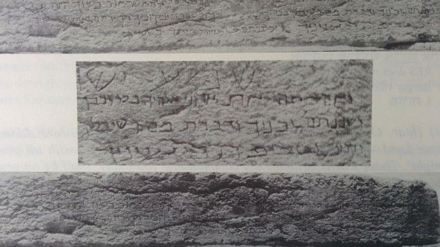 Palmyra doorway shema inscription 1884