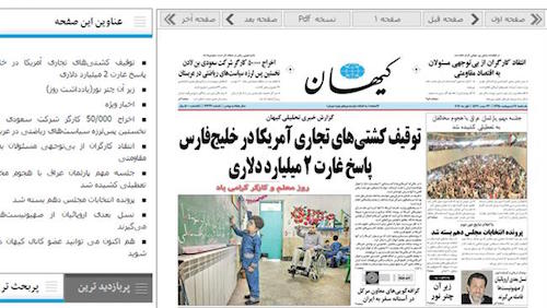 "The front page of the Kayhan daily with a headline that reads: ""Confiscation of American cargo ships in the Persian Gulf, answer to looting of 2 billion dollars""."